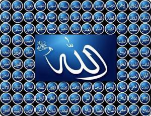 Allah subhanahu ke 99 naam hain ninety nine names of allah