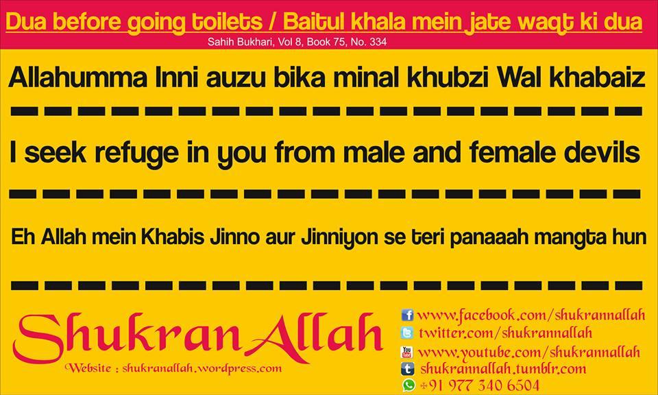 Baitul Khala Hamam Mein Jatey Waqt Ki Dua Shukranallah